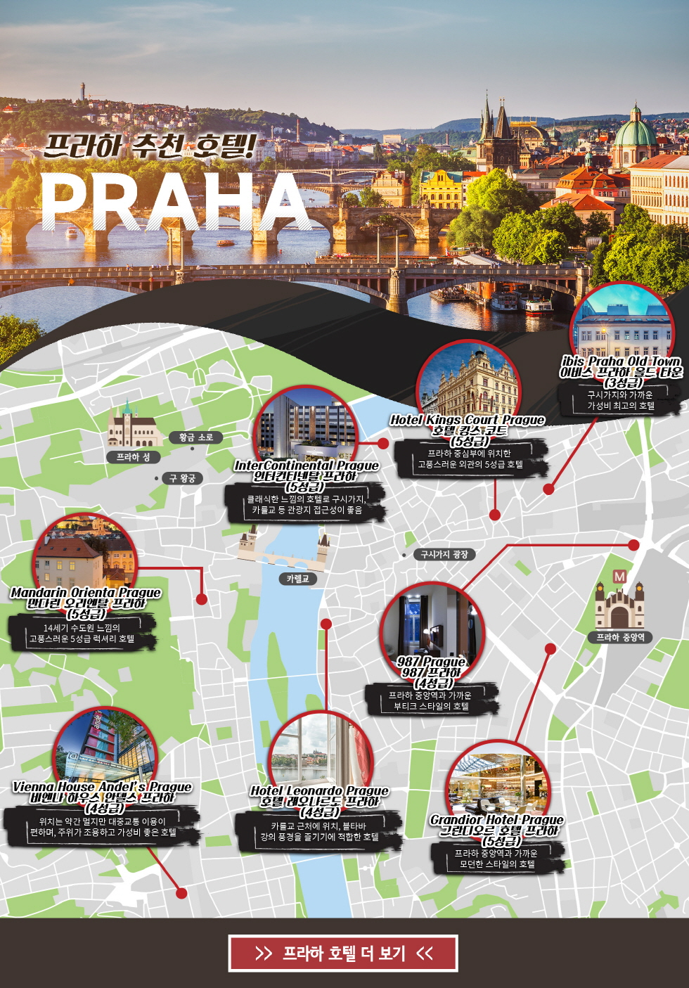 프라하 호텔 이벤트