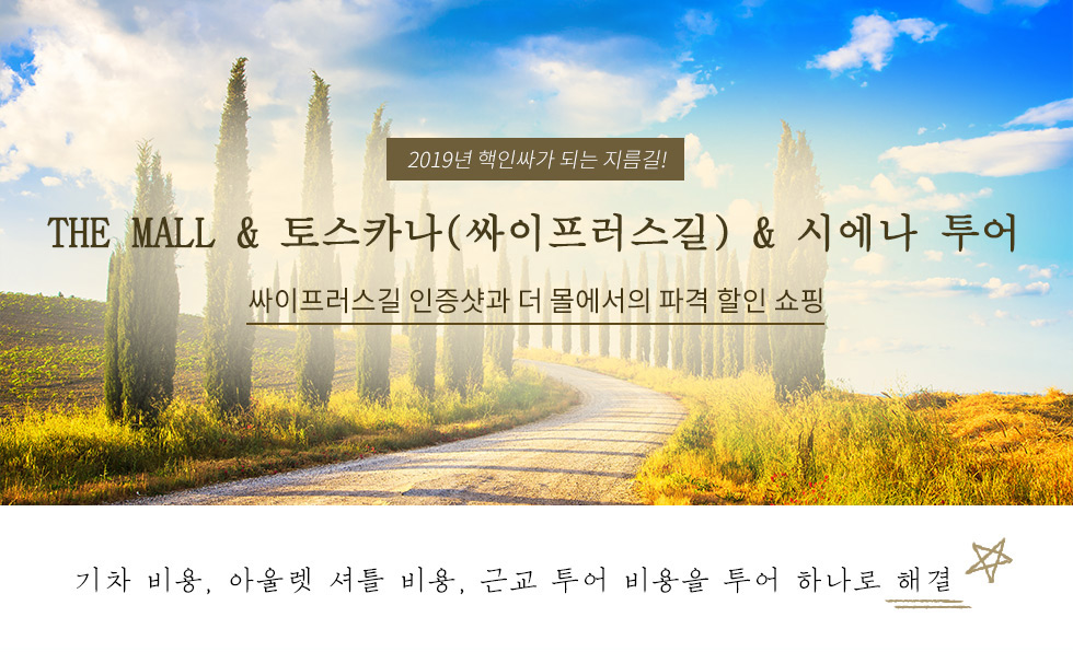 토스카나 이벤트 페이지_맨위